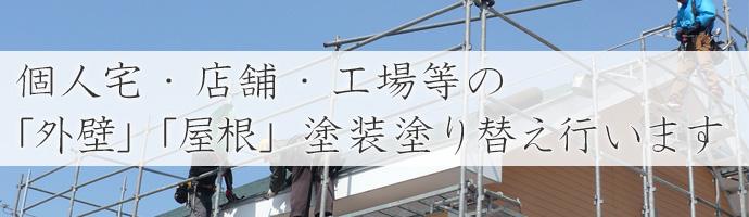 個人宅・店舗・工場等の 「外壁」「屋根」塗装塗り替え